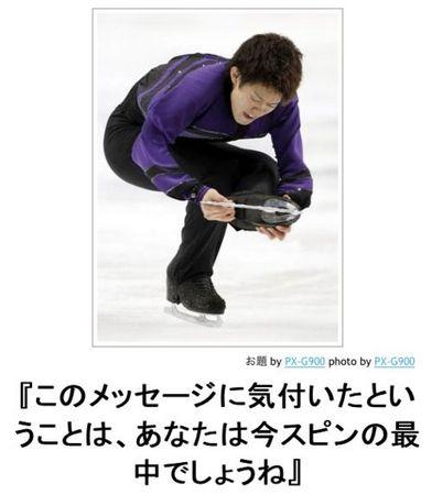 男子フィギュアスケート スピン中に気づいたこと