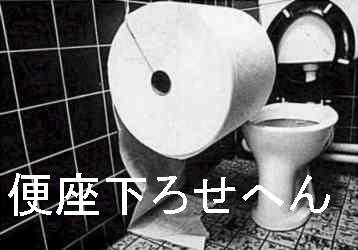 巨大トイレットペーパー