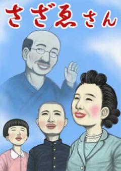 サザエさん昭和風イラストポスター