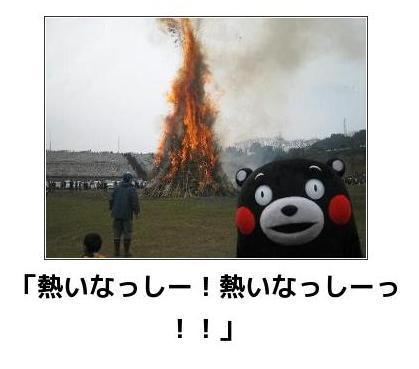 [人気ゆるキャラ]くまモンが燃やしているものは何?[bokete]