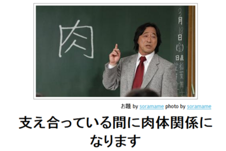 金八先生の間違った?「漢字の成り立ち」授業