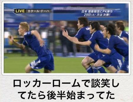 [サッカー]本田選手を先頭に全員がピッチを猛ダッシュする理由は?