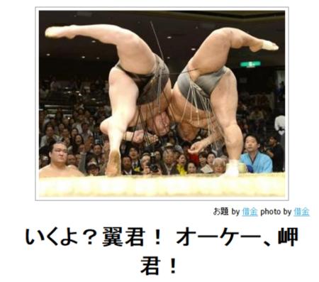 [bokete]大相撲の必殺技