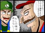 スーパーマリオブラザーズ(福本伸行)